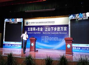 在第十八届中国农洽会做报告